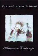 Сказки старого пианино (2006)