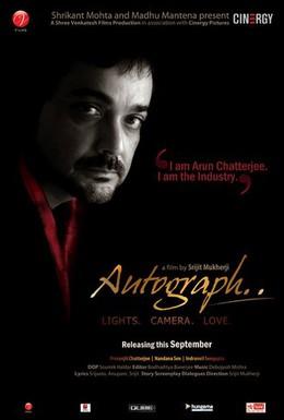 Постер фильма Автограф (2010)