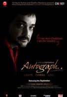 Автограф (2010)