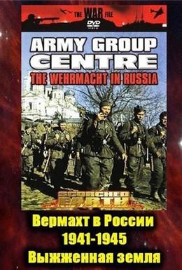 Постер фильма Вермахт в России 1941-1945 (1999)