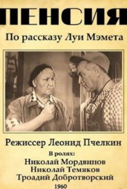 Постер фильма Луи Мэмет - Пенсия (1960)