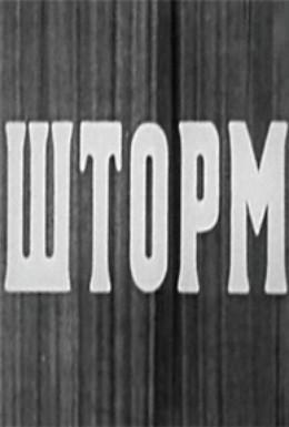 Постер фильма Шторм (1972)