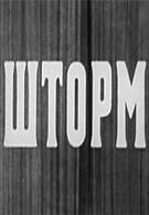 Шторм (1972)
