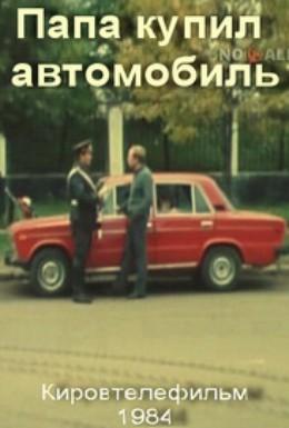 Постер фильма Папа купил автомобиль (1984)