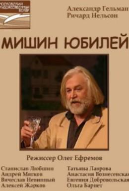 Постер фильма Мишин юбилей (1994)
