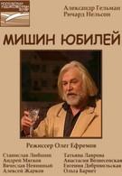 Мишин юбилей (1994)