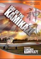 Discovery. День камикадзе (2004)