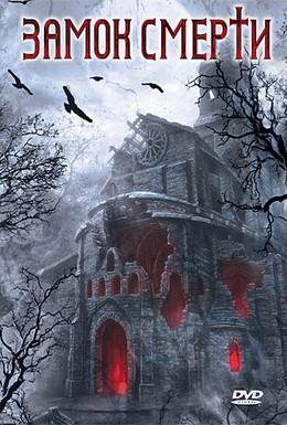 Постер фильма Замок смерти (2005)