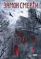 Замок смерти (2005)