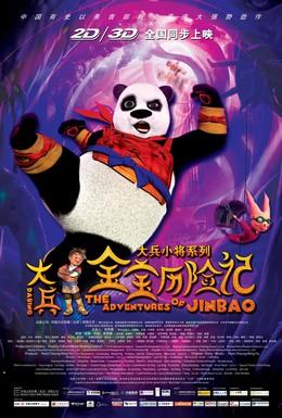 Постер фильма Панда (2013)
