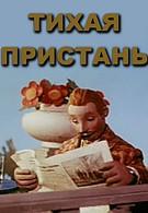 Тихая пристань (1957)