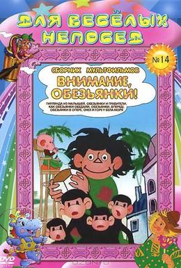 Постер фильма Как обезьянки обедали (1987)