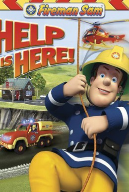Постер фильма Пожарный Сэм  (2009)