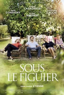 Постер фильма Под фигами (2012)