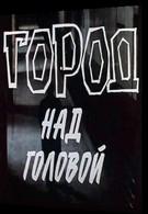 Город над головой (1985)