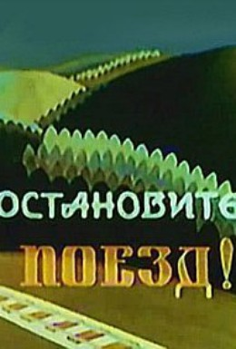 Постер фильма Остановите поезд (1982)