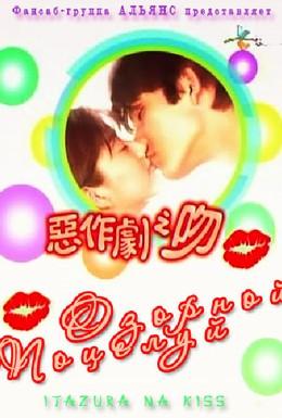 Постер фильма Озорной поцелуй (1996)