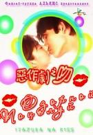 Озорной поцелуй (1996)