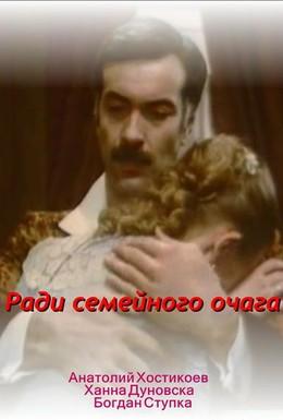 Постер фильма Ради семейного очага (1992)