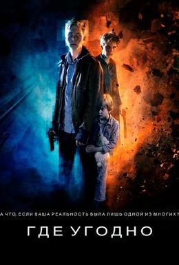 Постер фильма Где угодно (2013)
