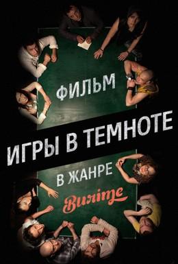 Постер фильма Игры в темноте (2014)