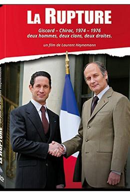 Постер фильма Разрыв (2013)