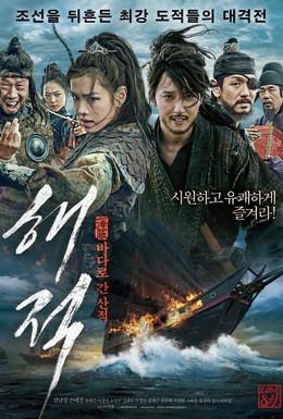 Постер фильма Пираты (2014)