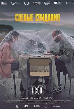 Постер фильма Слепые свидания (2013)