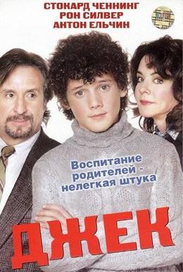 Постер фильма Джек (2004)