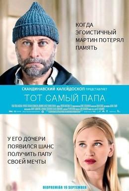 Постер фильма Тот самый папа (2014)