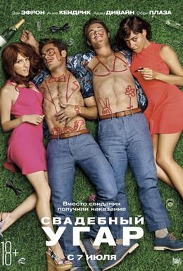 Постер фильма Свадебный угар (2016)