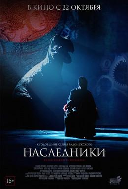 Постер фильма Наследники (2015)
