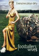 Жены футболистов (2002)