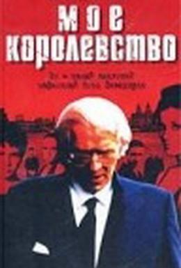 Постер фильма Мое королевство (2001)