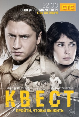 Постер фильма Квест (2015)