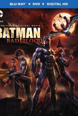 Постер фильма Бэтмен: Дурная кровь (2016)