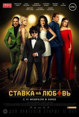 Постер фильма Ставка на любовь (2015)