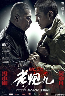 Постер фильма Мистер Шесть (2015)
