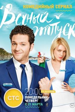 Постер фильма Вечный отпуск (2016)