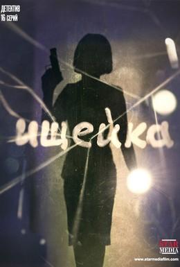 Постер фильма Ищейка (2015)