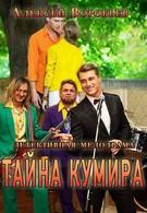 Тайна кумира (2016)