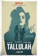 Таллула (2016)