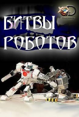 Постер фильма Discovery. Битвы роботов (2015)