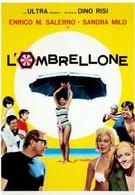 Пляжный зонт (1965)