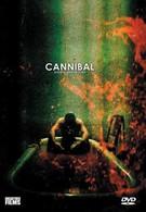 Каннибал (2006)