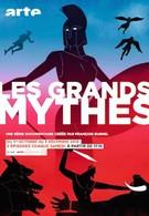 Мифы Древней Греции (2016)