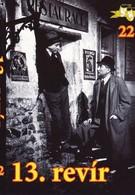 13-й участок (1946)