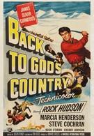 Возвращение в страну Бога (1953)