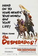 Отчаянные (1969)