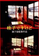 Это я, Кэйко (1997)